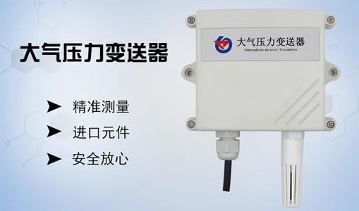 ev3 大气压力传感器