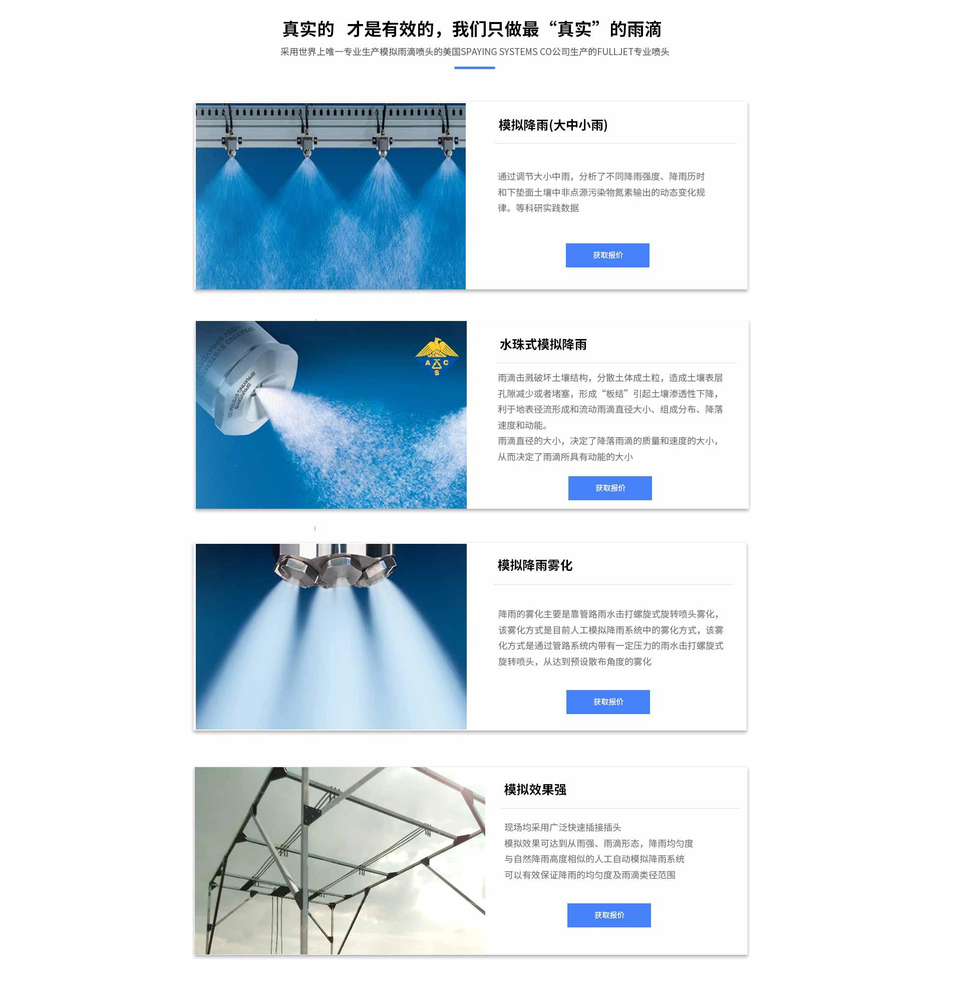 人工模拟降雨系统