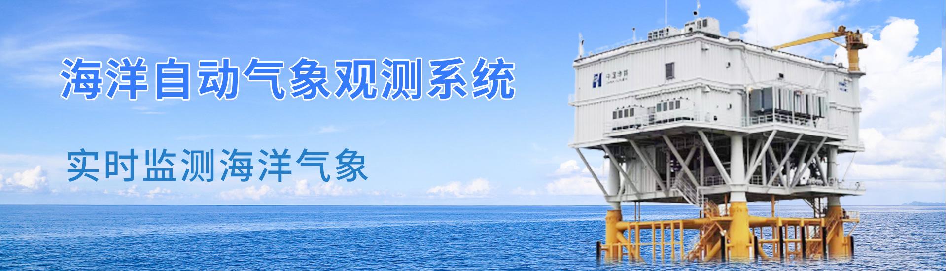 海洋气象监测系统