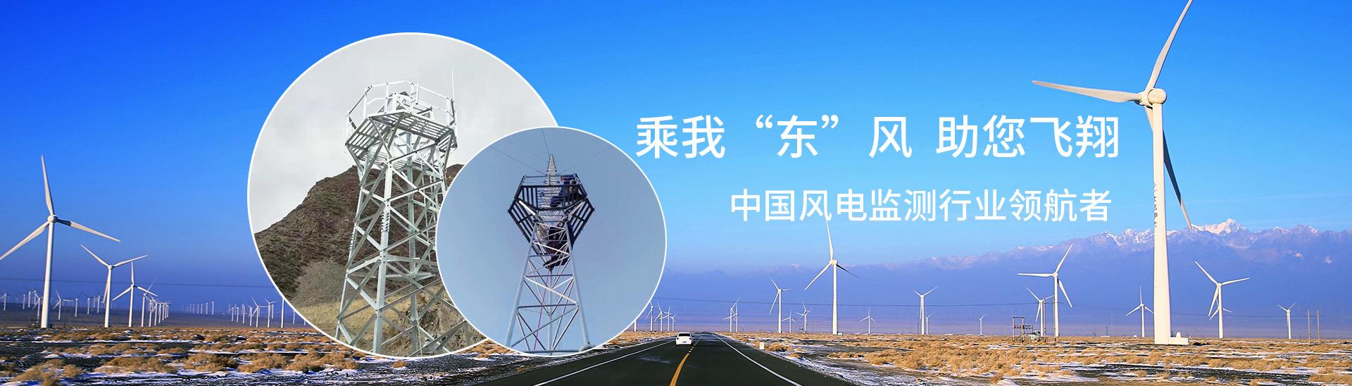 风功率气象站