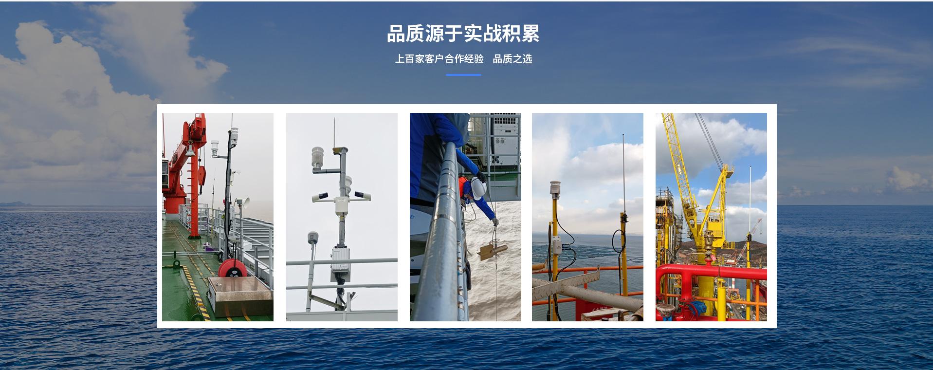 海洋气象站