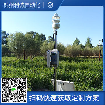 LC-BX098便携环境分析仪